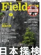 【期間限定価格】Fielder vol.27(Fielder)