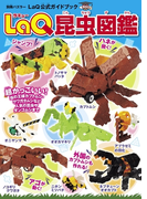 LaQ昆虫図鑑(別冊パズラー)