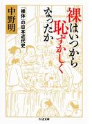 裸はいつから恥ずかしくなったか ──「裸体」の日本近代史(ちくま文庫)