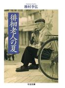 徘徊老人の夏(ちくま文庫)