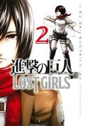 進撃の巨人 LOST GIRLS(2)