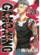 ギャングキング(24)