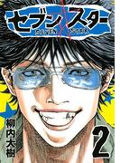 セブン☆スター(2)