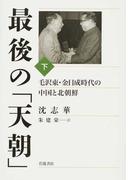 最後の「天朝」 毛沢東・金日成時代の中国と北朝鮮 下