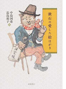 漱石の愛した絵はがき