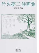 竹久夢二詩画集 (岩波文庫)(岩波文庫)