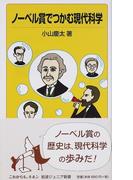 ノーベル賞でつかむ現代科学 (岩波ジュニア新書)(岩波ジュニア新書)