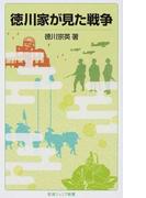 徳川家が見た戦争 (岩波ジュニア新書)(岩波ジュニア新書)