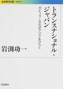 トランスナショナル・ジャパン ポピュラー文化がアジアをひらく (岩波現代文庫 学術)(岩波現代文庫)