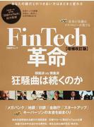 FinTech革命 未来の金融はテクノロジーが奏でる 増補改訂版