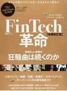 FinTech革命 未来の金融はテクノロジーが奏でる 増補改訂版 (日経BPムック)