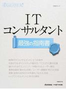 ITコンサルタント最強の指南書 (日経BPムック 日経ITエンジニアスクール)