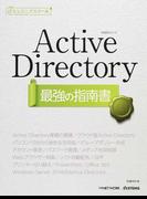 Active Directory最強の指南書 (日経BPムック 日経ITエンジニアスクール)