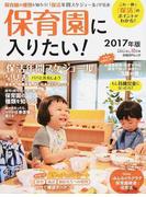 保育園に入りたい! これ一冊で「保活」のポイントがわかる! 2017年版 (日経BPムック 日経DUALの本)