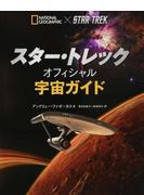 スター・トレックオフィシャル宇宙ガイド NATIONAL GEOGRAPHIC×STAR TREK