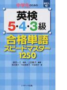 中学生のための英検5・4・3級合格単語スピードマスター1250