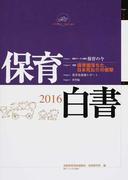 保育白書 2016年版