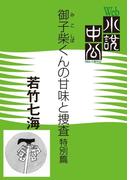 【全1-2セット】Web小説中公 御子柴くんの甘味と捜査 特別篇