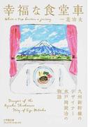幸福な食堂車 九州新幹線のデザイナー水戸岡鋭治の物語 (小学館文庫プレジデントセレクト)