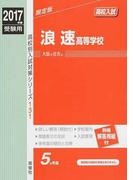 浪速高等学校 高校入試 2017年度受験用 (高校別入試対策シリーズ)