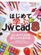 はじめて学ぶJw_cad8 はじめてCADを使う人のための本。