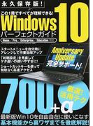 Windows 10パーフェクトガイド 厳選!活用テク700+α この1冊ですべてが理解できる! 永久保存版! (三才ムック)(三才ムック)