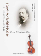 ヘンリック・ヴェニャフスキ ポーランドの天才バイオリニスト、作曲家