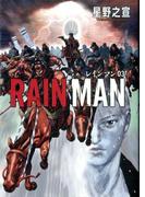 レインマン 03 (BIG COMICS SPECIAL)(ビッグコミックス)