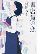 書店員の恋 (ハルキ文庫)(ハルキ文庫)