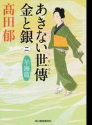 あきない世傳金と銀 2 早瀬篇 (ハルキ文庫 時代小説文庫)(ハルキ文庫)