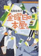 金曜日の本屋さん 1 (ハルキ文庫)(ハルキ文庫)