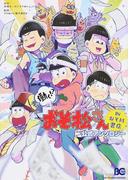 働く!?おそ松さん〜INおそ川書店〜公式アンソロジー (ビーズログコミックス)(B'sLOG COMICS)