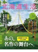 北海道生活 2016年8-9月号