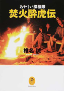 あやしい探検隊焚火酔虎伝 (ヤマケイ文庫)(ヤマケイ文庫)