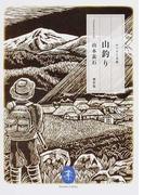 山釣り 山本素石傑作集 (ヤマケイ文庫)(ヤマケイ文庫)