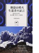 御嶽山噴火生還者の証言 あれから2年、伝え繫ぐ共生への試み (ヤマケイ新書)