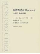 国際昔話話型カタログ 分類と文献目録