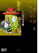 【全1-2セット】『ガロ』版鬼太郎夜話 水木しげる漫画大全集