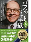 バフェットからの手紙 世界一の投資家が見たこれから伸びる会社、滅びる会社 第4版 (ウィザードブックシリーズ)