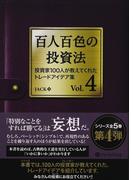 百人百色の投資法 投資家100人が教えてくれたトレードアイデア集 Vol.4 (Modern Alchemists Series)