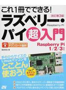 これ1冊でできる!ラズベリー・パイ超入門 Raspberry Pi 1/2/3対応 改訂第3版
