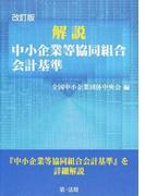 解説中小企業等協同組合会計基準 改訂版