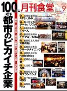 月刊 食堂 2016年 09月号 [雑誌]