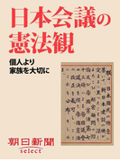 日本会議の憲法観 個人より家族を大切に(朝日新聞デジタルSELECT)