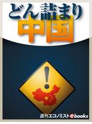 どん詰まり中国(週刊エコノミストebooks)