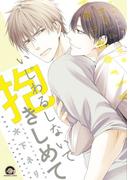 いじわるしないで抱きしめて(8)(GUSH COMICS)
