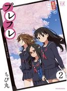 プレフレ 2巻(まんがタイムKRコミックス)