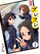 プレフレ 1巻(まんがタイムKRコミックス)