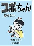 コボちゃん 2016年6月(読売ebooks)