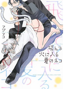 飛んで火に入る夏のネコ(3)(バーズコミックス リンクスコレクション)